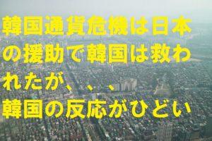 韓国通貨危機の時の日本の対応2