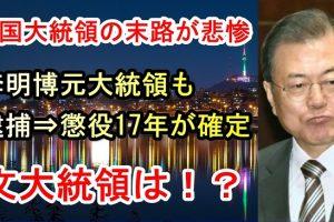 韓国大統領の末路一覧、李明博(イ・ミョンバク)も懲役17年が確定、文大統領は?