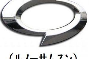 ルノーサムスンのロゴ