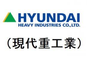 現代重工業のロゴ