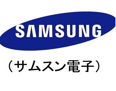 サムスン電子ロゴ