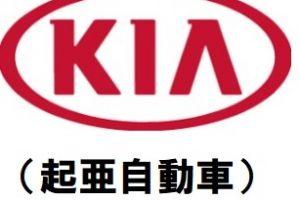 起亜自動車のロゴ