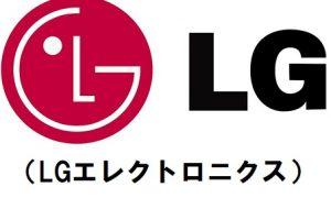 LGエレクトロニクスのロゴ