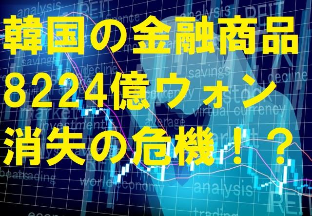 韓国の金融商品8224ウォンが消失の危機に