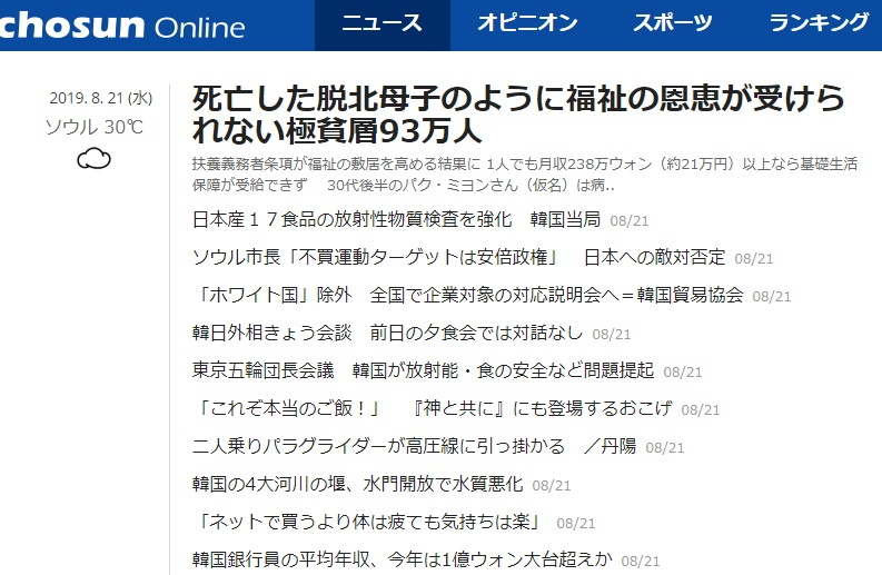 朝鮮日報日本語版