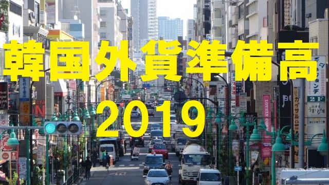 韓国の外貨準備高2019