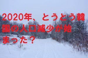 2020年、とうとう韓国の人口減少が始まった?