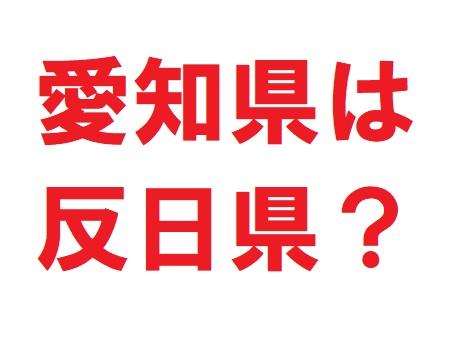 愛知県は反日