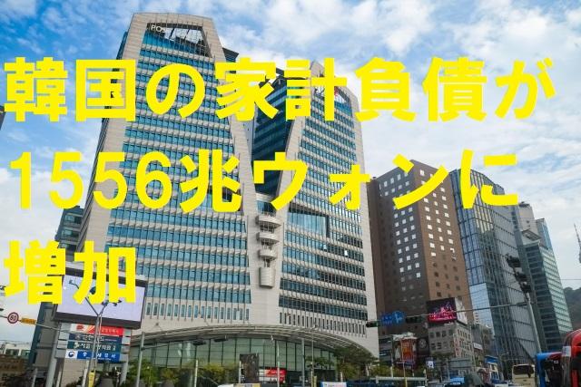 韓国の家計負債が1556兆ウォンに増加