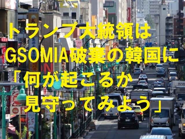 トランプ大統領はGSOMIA破棄の韓国に「何が起こるか見守ってみよう」