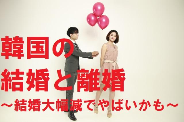 韓国の結婚と離婚、結婚数が大幅減でやばいかも
