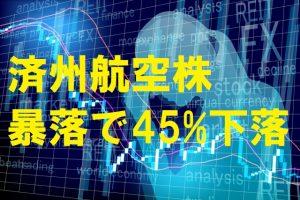 済州航空株暴落で45%下落