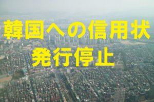 韓国への信用状発行停止