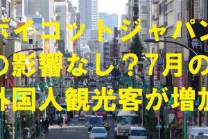 ボイコットジャパンの影響なし?7月の外国人観光客が増加