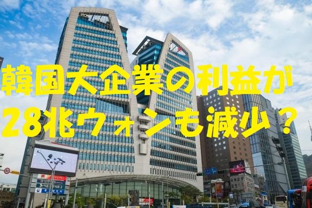 韓国大企業の利益が28兆ウォンも減少