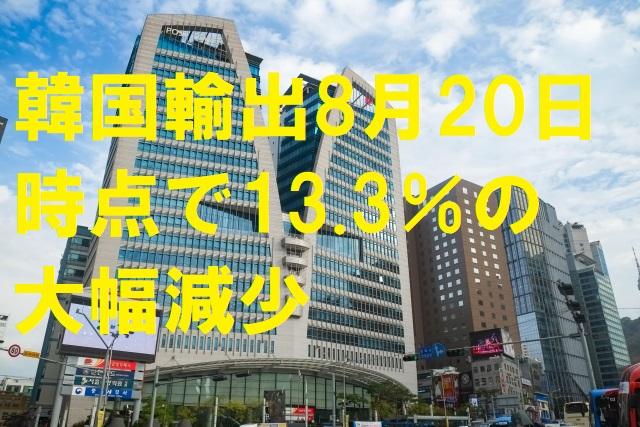韓国輸出8月20日時点で13.3%の大幅減少