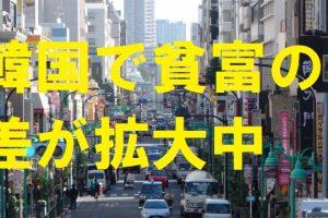韓国で貧富の差が拡大中