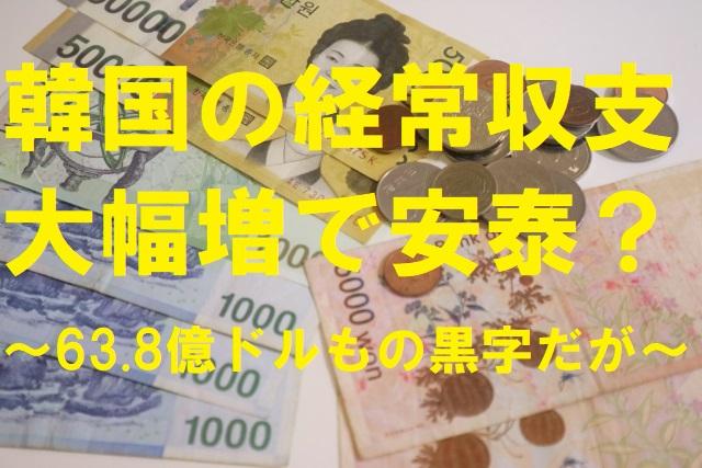 韓国経常収支大幅増63.8億ドルの黒字