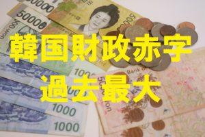 韓国財政赤字が過去最大