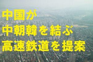中国が中朝韓を結ぶ高速鉄道を韓国に提案