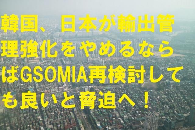 韓国、日本が輸出管理強化をやめるならばGSOMIA再検討しても良いと脅迫へ!
