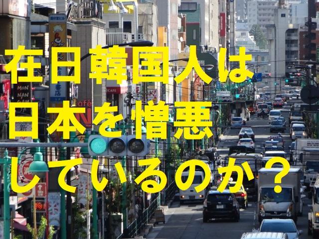 在日韓国人は日本を憎悪しているのか?