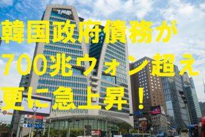 韓国政府債務が700兆ウォン超え更に急上昇