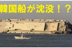 アメリカで韓国船が沈没!?