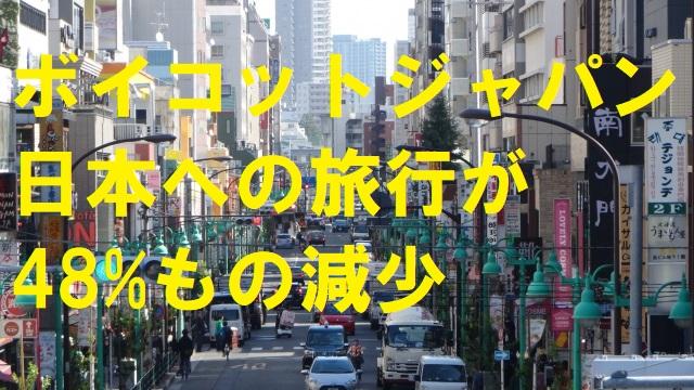 韓国、ボイコットジャパン、日本不買で日本への観光旅行が48%減少