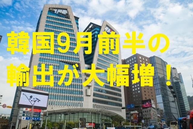 韓国9月前半輸出が大幅増!?