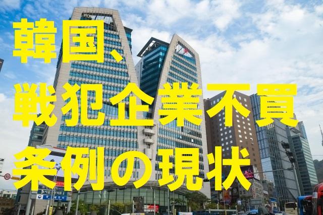 韓国、戦犯企業不買条例の現状