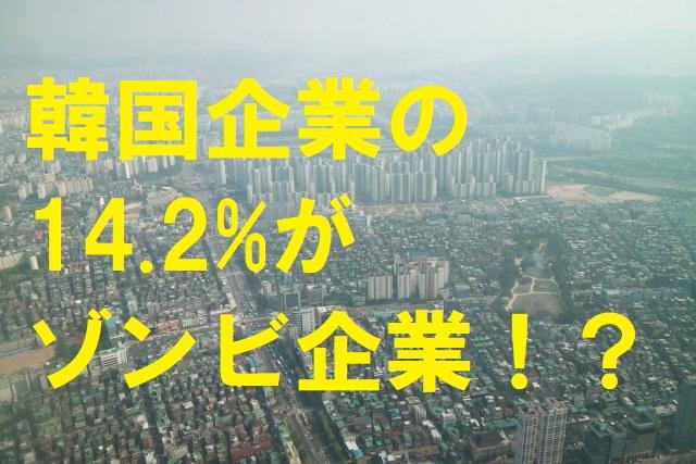 韓国企業の14.2%がゾンビ企業?