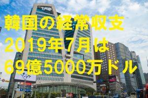 韓国の経常収支、2019年7月は69億5000万ドルの黒字