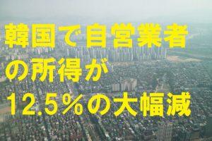 韓国で自営業者の所得が12.5%の大幅減
