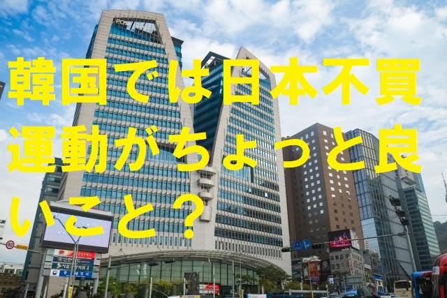 韓国では日本不買運動がちょっと良いこと?