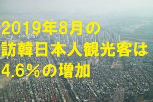 2019年8月の訪韓日本人観光客は4.6%の増加