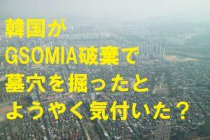 韓国、GSOMIA破棄で墓穴を掘ったとようやく気付いた?