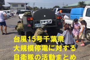 台風15号千葉県大規模停電などに対する自衛隊の活動まとめ