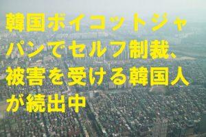 韓国のボイコットジャパン、日本製品不買運動で被害を受ける韓国人が続出
