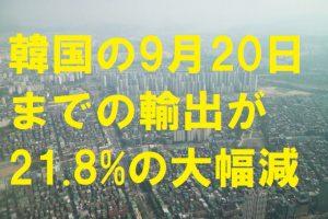 韓国の9月20日までの輸出が21.8%の大幅減少