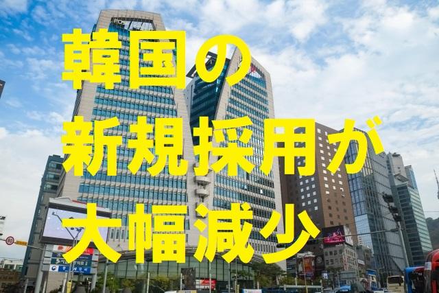 韓国の新規採用が大幅減少