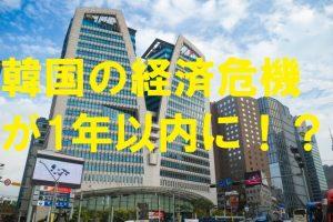 韓国の経済危機が1年以内に起こると予測する専門家が半数も