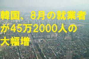 韓国、8月の就業者が45万2000人の大幅増