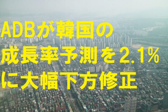 ADBが韓国の経済成長率予測を2.1%に大幅下方修正