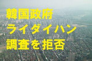 韓国政府、ライダイハン調査を拒否