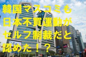 韓国マスコミも日本不買運動がセルフ制裁と認めた?