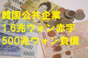 韓国公共企業の負債が1.6兆ウォン負債は500兆ウォン