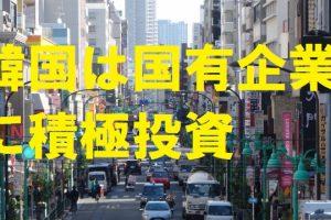 韓国は国有企業に積極投資