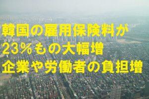 韓国の雇用保険料が23%もの大幅増