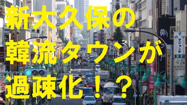新大久保の韓流タウンが過疎化?
